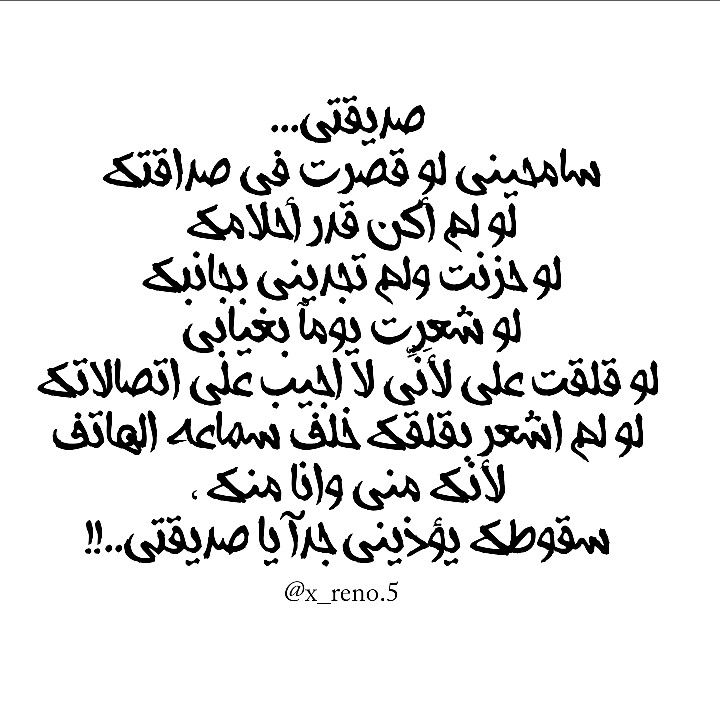 صديقتي Wisdom Math Arabic Calligraphy