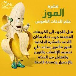قشرة الموز Health Fitness Nutrition Health Facts Food Health Science