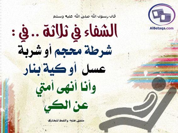 الطب النبوي Hijama Calligraphy Arabic Calligraphy