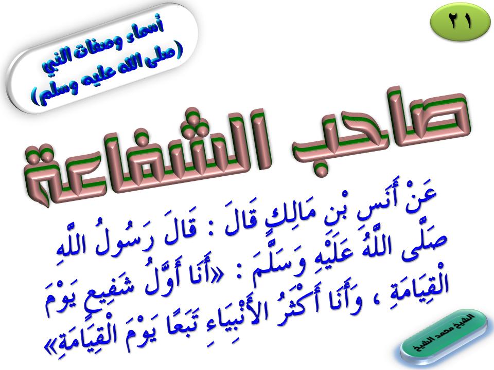 21 صاحب الشفاعة صلى الله عليه وسلم Arabic Calligraphy