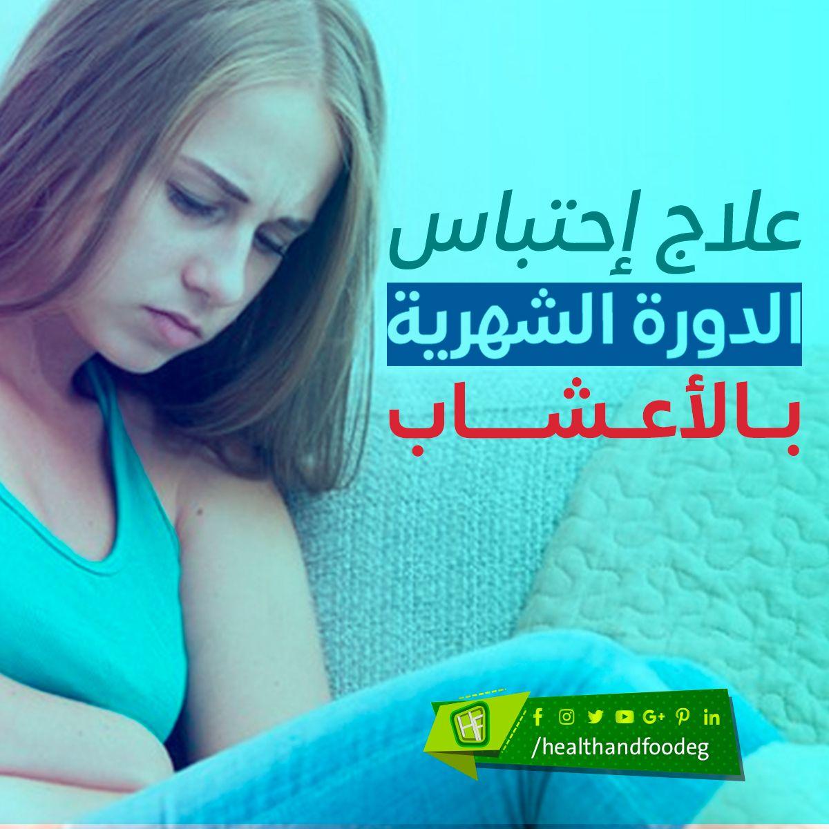 علاج احتباس الدورة الشهرية بالاعشاب