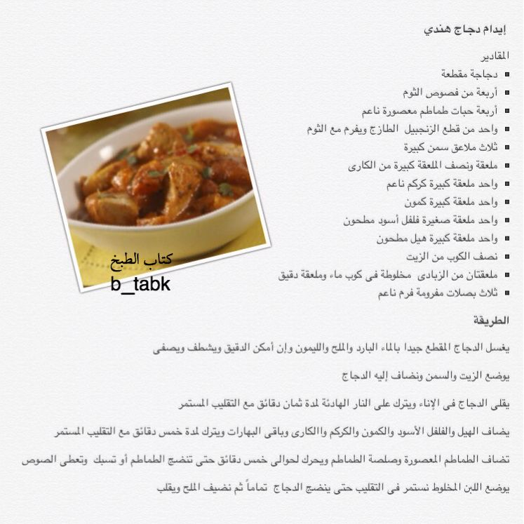ايدام دجاج هندي Cooking Recipes Food And Drink Food