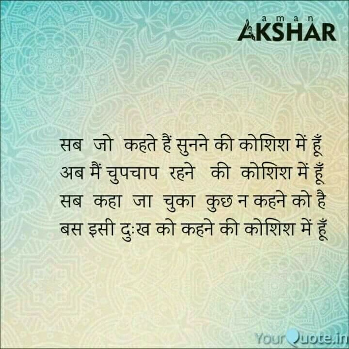 हनद तरकश Hindi Tarkash Hindi Quotes Quotes