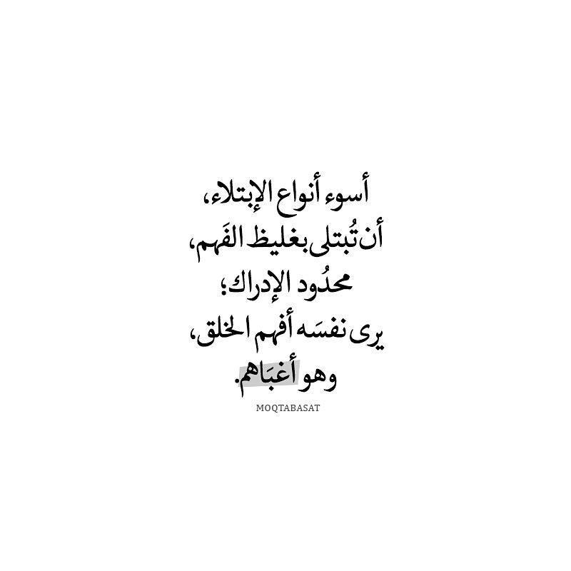 فعلا ابتلاء صعب Wisdom Quotes Life Words Quotes Cool Words