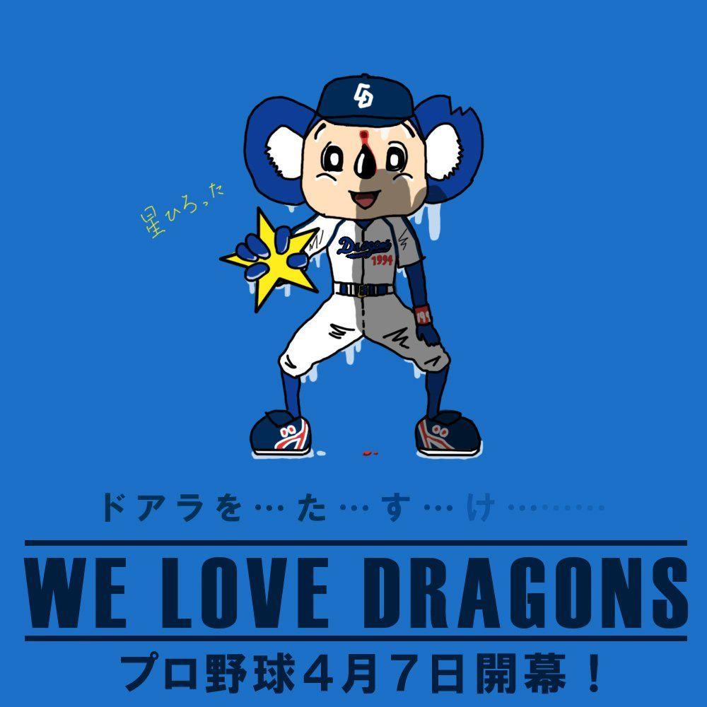 つば九郎 おしゃれまとめの人気アイデア Pinterest いづみん 野球