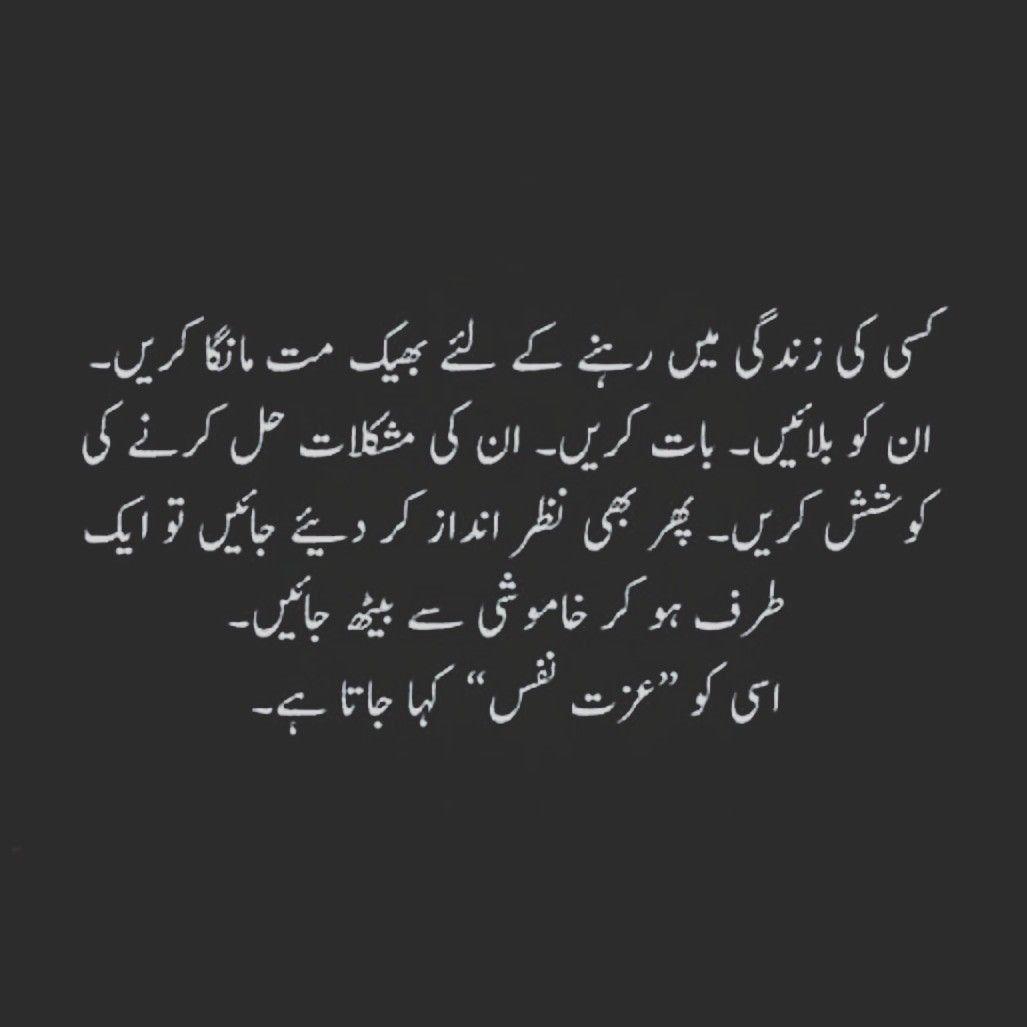 Pin by Suman Zulfiqar on AnmOl MoTi | Self respect quotes ...
