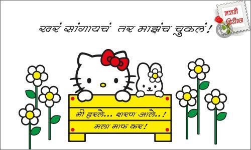 sorry marathi greeting cards vikas pinterest sorry marathi greeting cards m4hsunfo