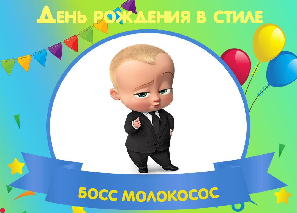 Den Rozhdeniya Boss Molokosos Boss Multfilmy Den Rozhdeniya