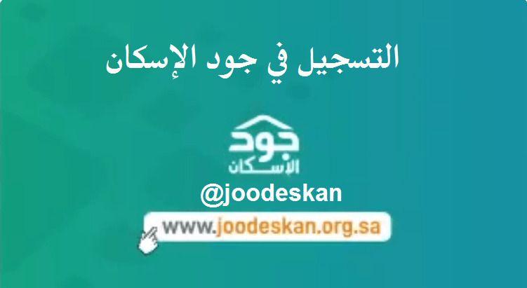 تسجيل جود الإسكان Joodeskan لتوصيل المساهمات الخيرية ورابط التسجيل Highway Signs Public Signs