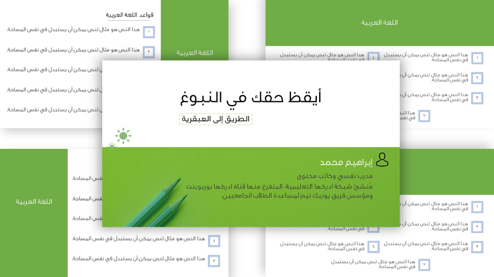 Pin By ادركها بوربوينت On عروض بوربوينت عربية Best Powerpoint Presentations Powerpoint Presentation Bar Chart
