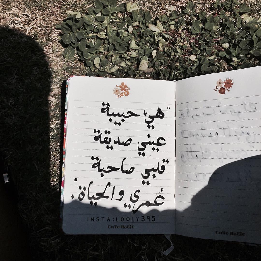 صديقي إن شعرت بالوجع وبكيت يوما فلا تنسى نصيبي مما يؤلمك فليس من العدل أن نضحك سويا وتبكي بمفردك Love Quotes Wallpaper Friends Quotes Quran Quotes Love