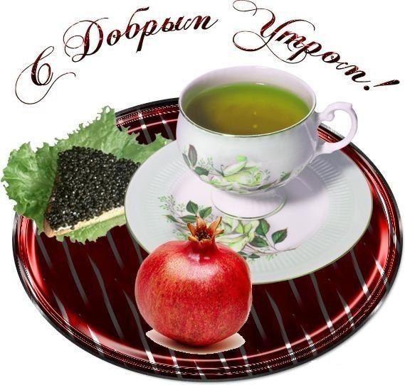 Надпись, открытки на ватсап с добрым утром с чаепитием