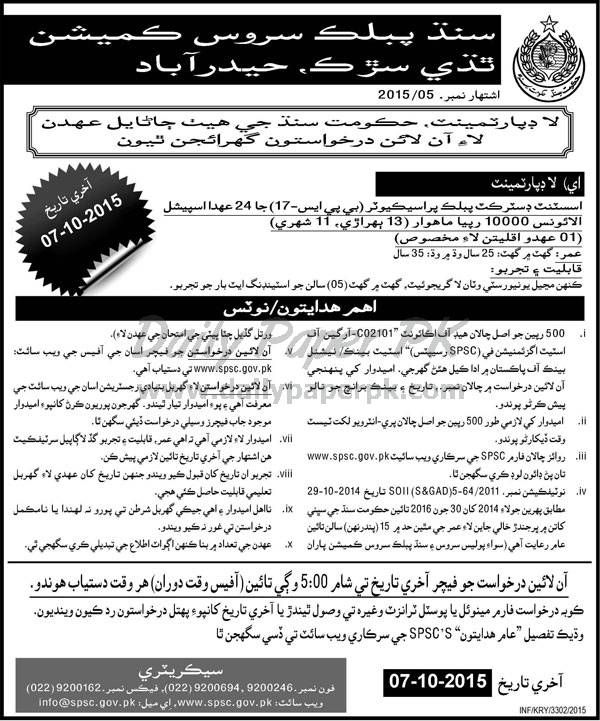 Govt Jobs Opportunity in Law Department through Sindh
