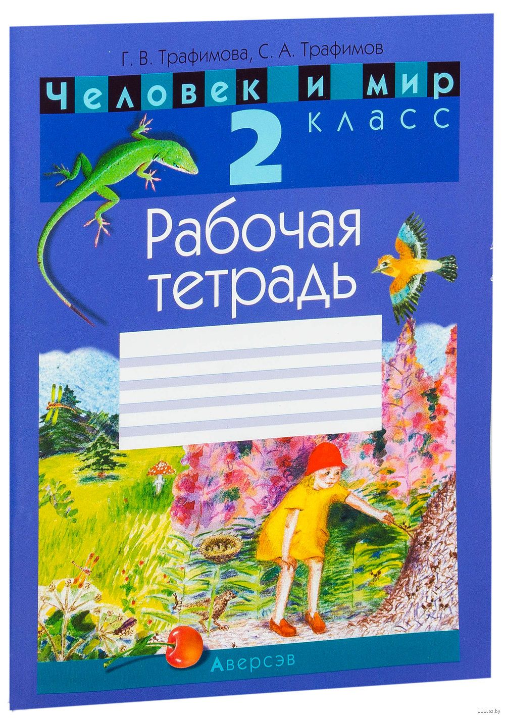 Обществознание 10 класс кравченко русское слово