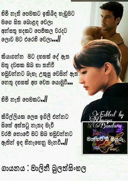 sinhalese song lyrics