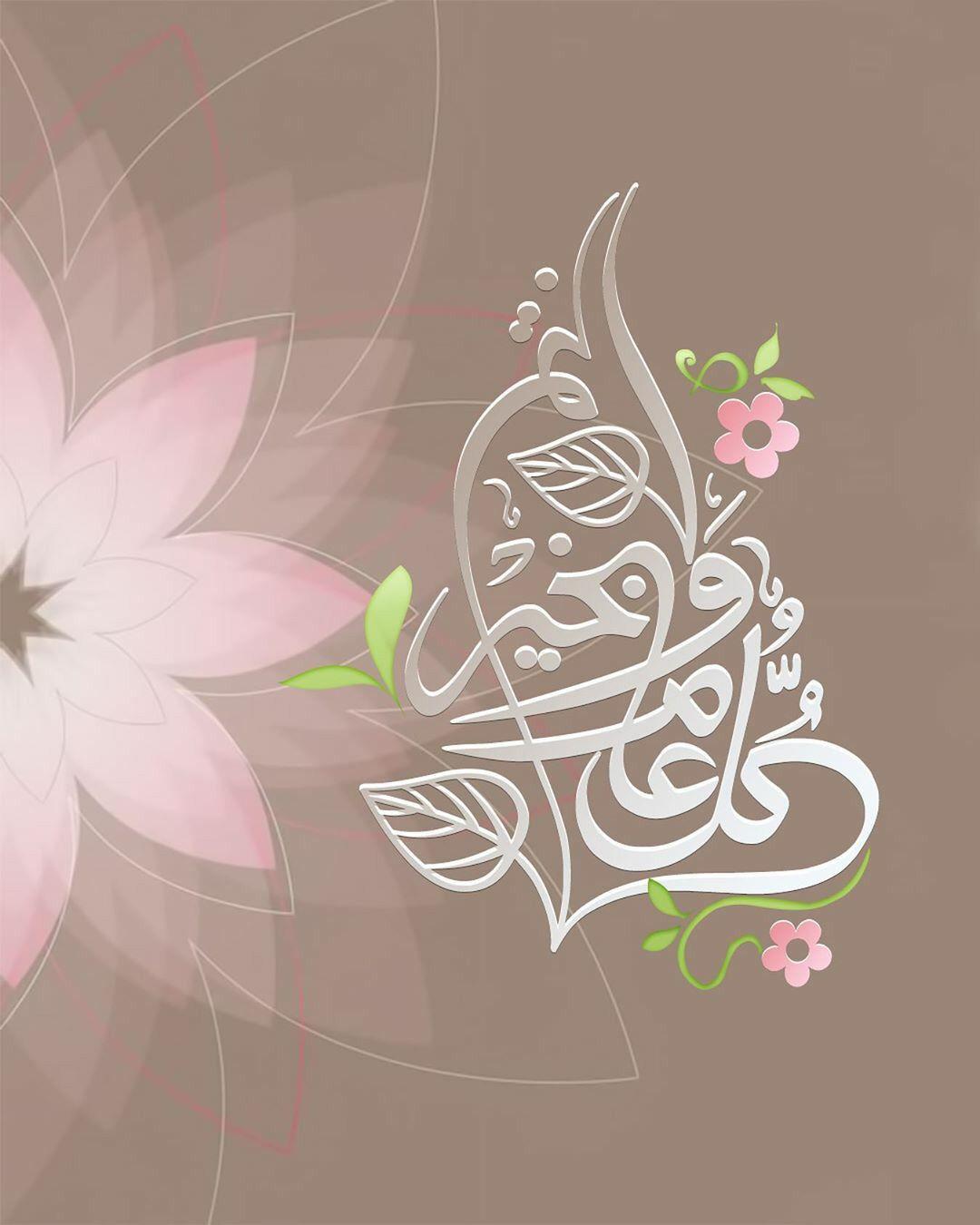 Pin By Moses Moudy On تهاني العيد الفطر المبارك لعام ١٤٤٠ Happy Eid Eid Cards Islamic Images