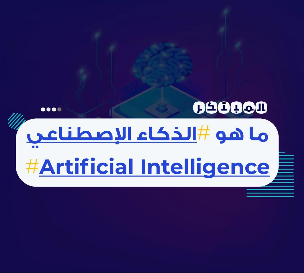 ما هو الذكاء الإصطناعي أو الـ Artificial Intelligence Artificial Intelligence Incoming Call Screenshot Incoming Call