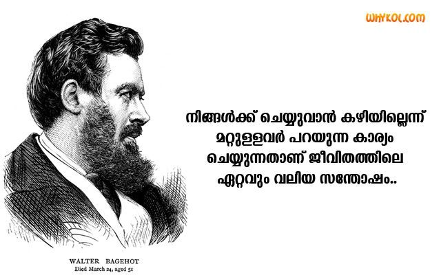 Malayalam Quotes About Life By Famous Persons