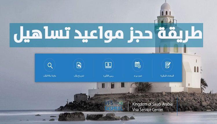 طريقة حجز موعد تساهيل Saudi Arabia Kingdom Visa