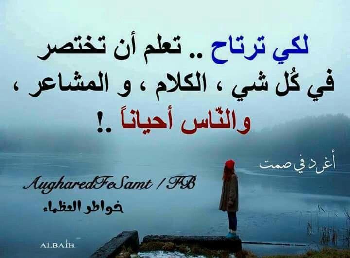 و هل الراحه في اختصار المشاعر فنحن لا نستطيع العيش بدون مشاعر Words Quotes Arabic Words Quotes
