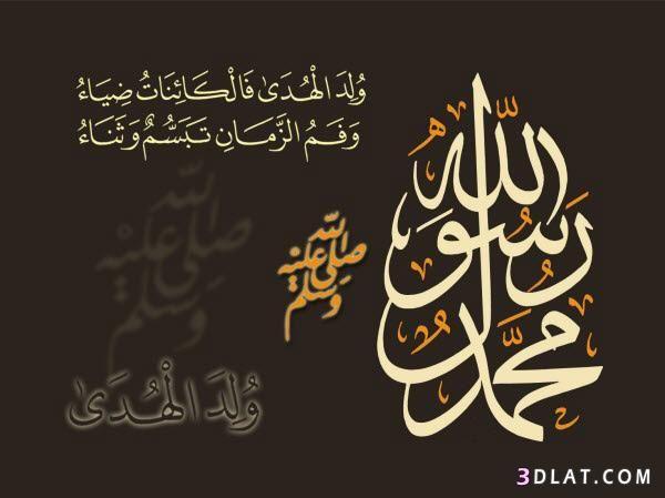 ولد الهدى فالكائنات ضياء Islamic Calligraphy Islamic Caligraphy Islamic Art Pattern
