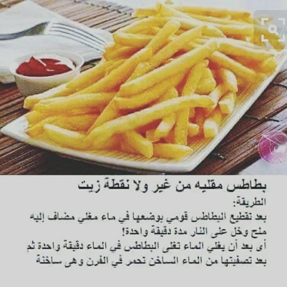 بطاطس مقليه بدون زيت بالفرن Egyptian Food Food Recipies Food Receipes