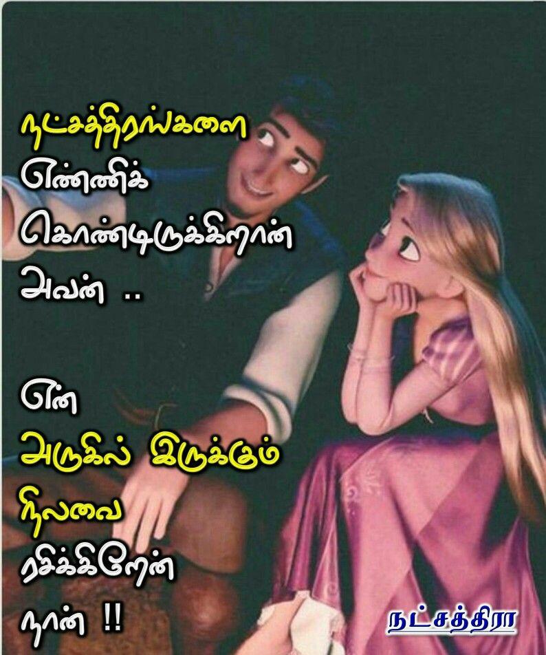 கவிதைகள் 💕💕 Time quotes, Tamil love poems, Positive quotes