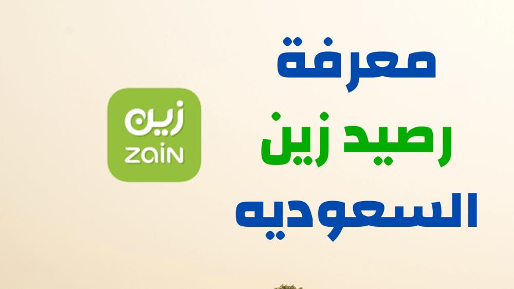 كيفية معرفة رصيد زين السعودية 2020 وكيف اعرف رصيد زين بالتفصيل Allianz Logo Logos