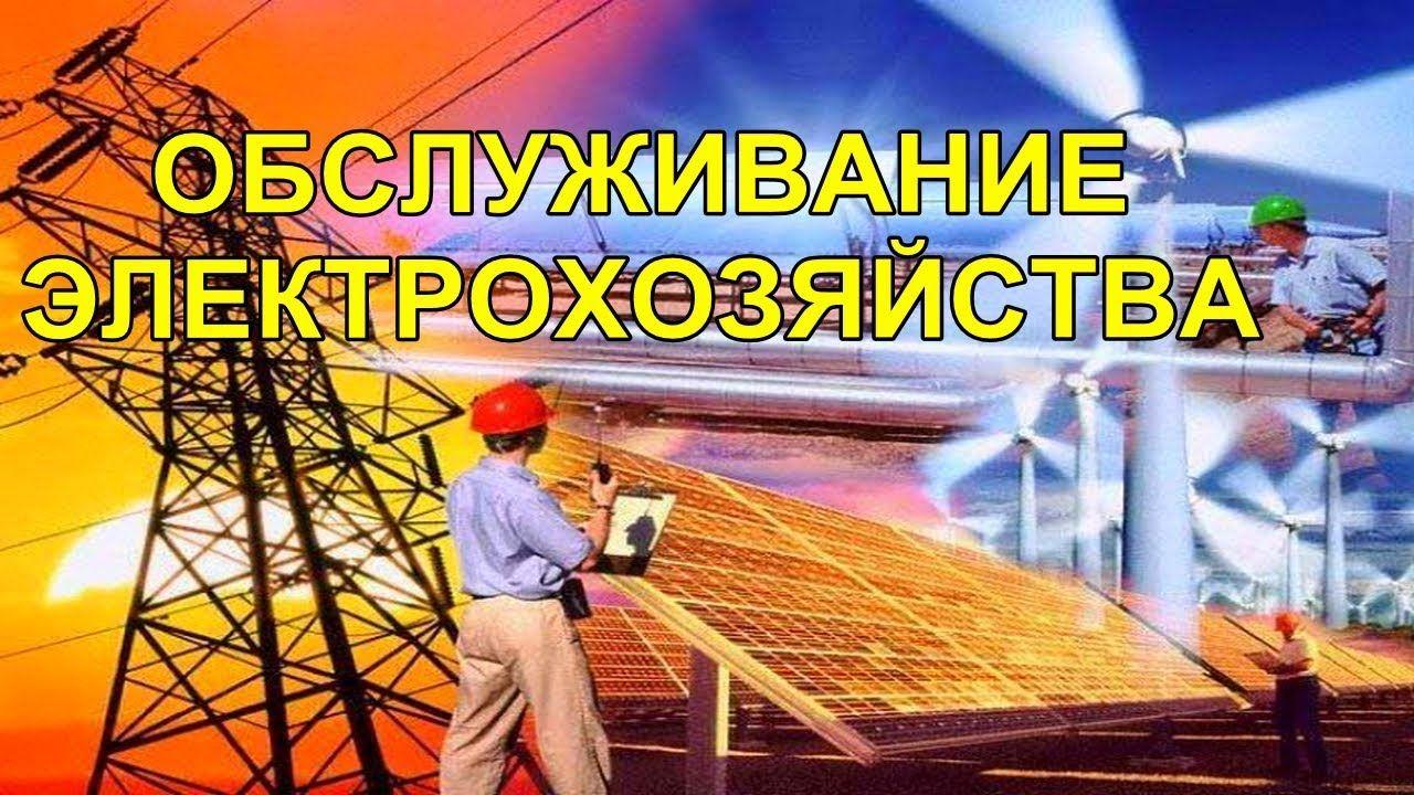 Минск Обслуживание Электроустановок Электрохозяйства   Ремонт ...