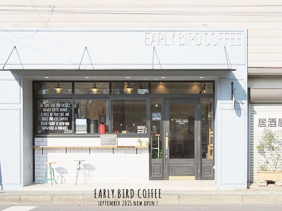 EARLY BIRD COFFEE アーリーバードコーヒー 埼玉・新井宿 : Favorite place