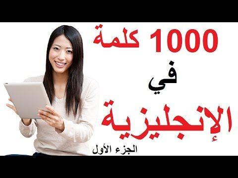 تعلم اللغة الإنجليزية بطريقة مسلية وسهلة من خلال قصة قصيرة ومضحكة الجزء الأول Yo English Language Learning Grammar English Language Learning English Lessons