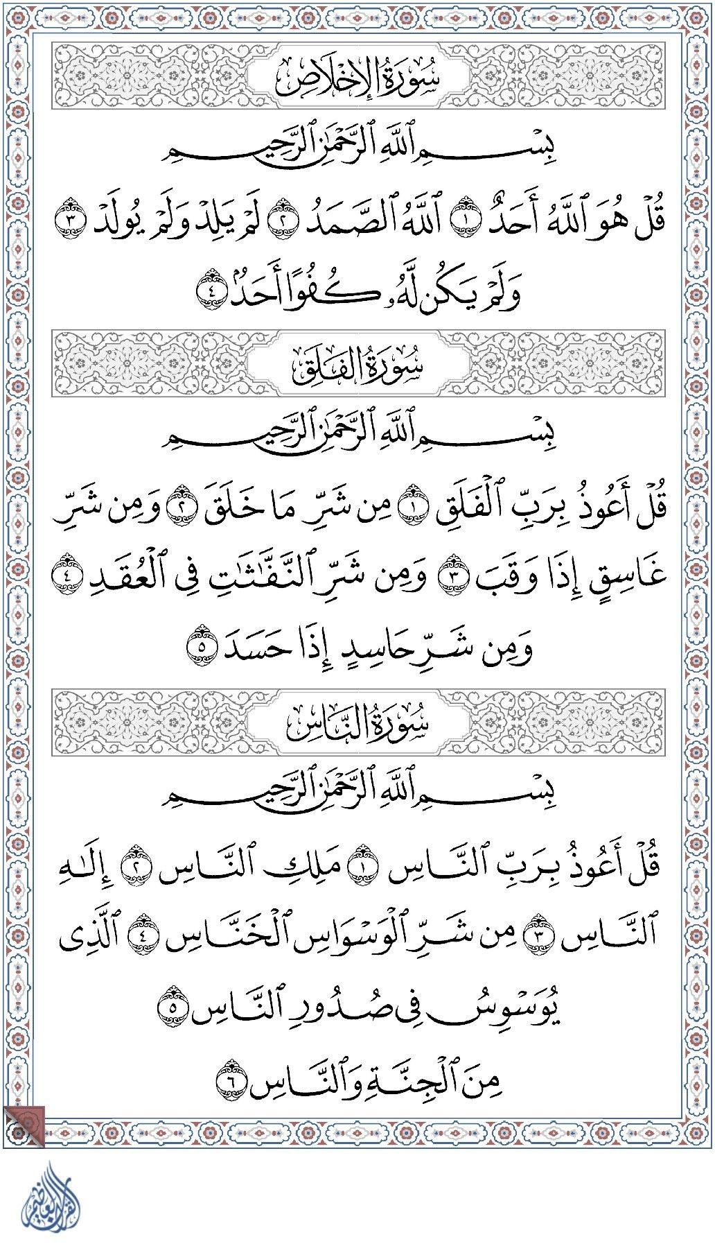 Pin By Boumediene Kader On آيات القرءان الكريم Quran Verses Islamic Quotes Holy Quran
