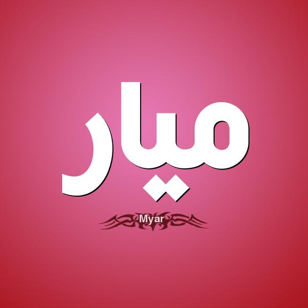 صور مكتوب عليها اسم ميار اسم ميار مزخرف مكتوب علي صور م Tech Company Logos Company Logo Vimeo Logo