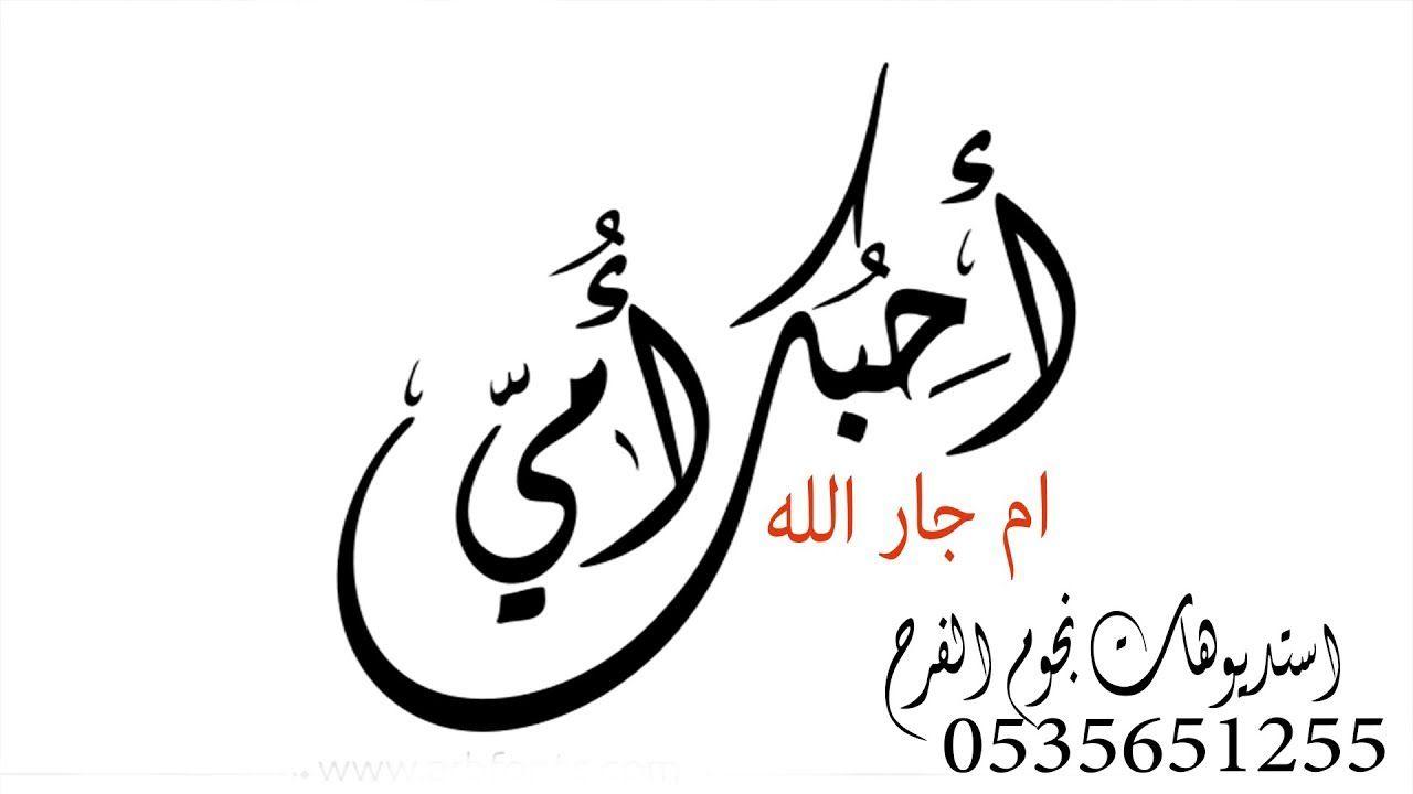 شيلة امي الغاليه باسم ام جار الله 2020 شيله اهداء للام من بناتها شيخه Arabic Calligraphy