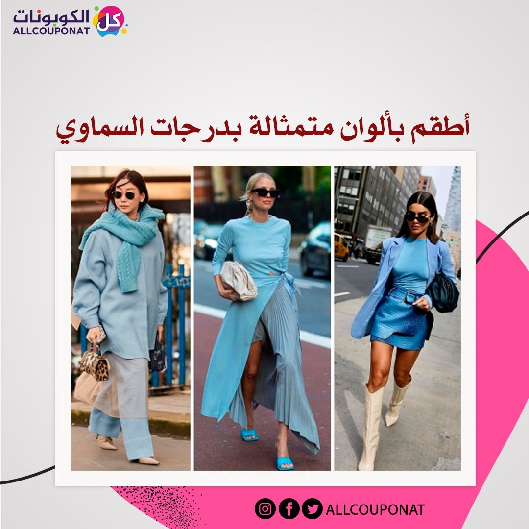 أطقم بألوان متمثالة بدرجات السماوي In 2021 Fashion Duster Coat Coat