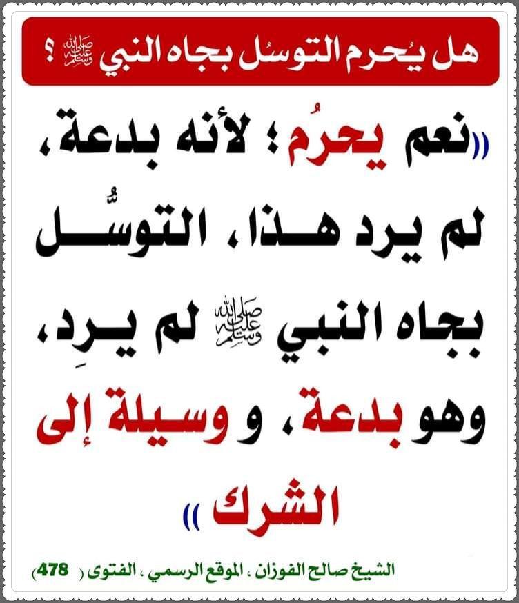 Pin By الأثر الجميل On أقوال الصحابة والعلماء Islamic Quotes Holy Quran Quotes