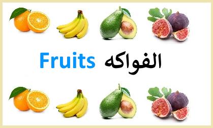 أسماء الفواكه بالانجليزية Names Of Fruits In English Fruit Food Banana