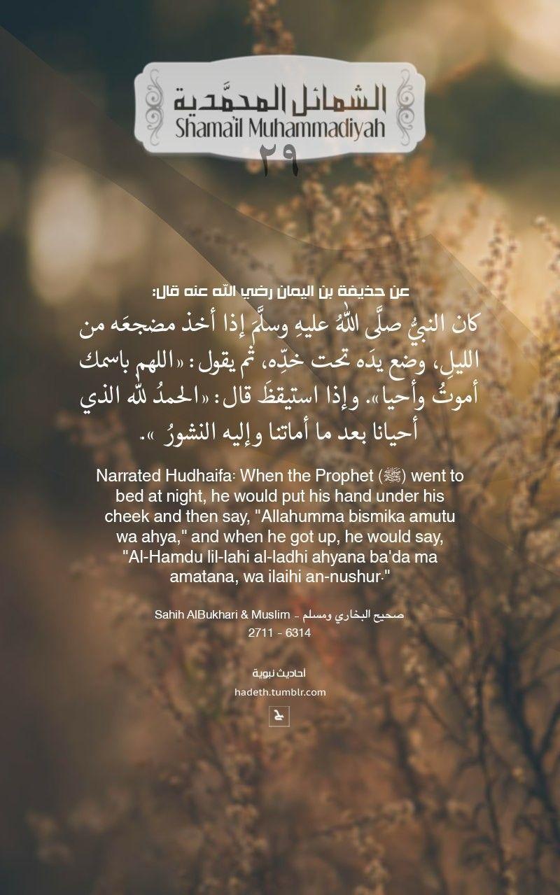 ما جاء في صفة نوم رسول الله صلى الله عليه وسلم 29 The Sleeping Of Allah S Messenger عن حذيفة رضى الله عنه قال كان ا Quran Quotes Hadith Quotes Islamic Quotes