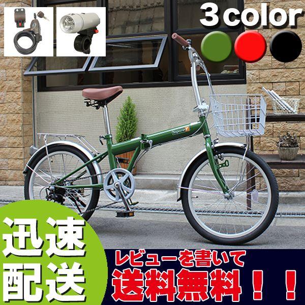 The Bike Carrier Basket And Shimano 6 Speed Folding Bike 20 Inch