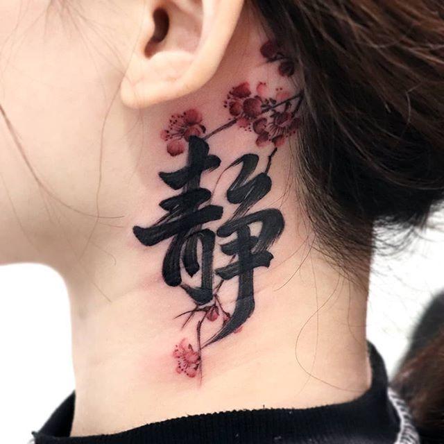 Chinese Symbols Brush Stroke Tattoo On Neck By @karen