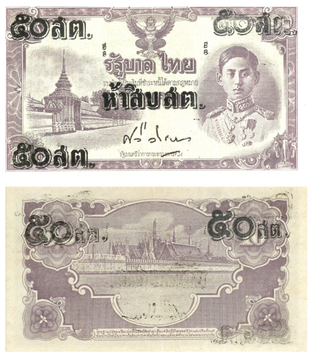 Siam Banknote... http://islandinfokohsamui.com/