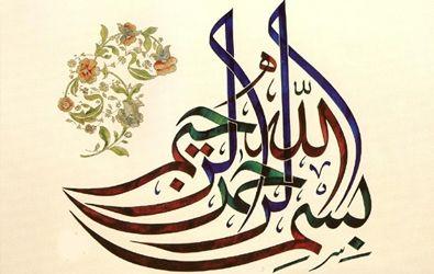 In The Name Of The Merciful God بسم الله الرحمن الرحيم Islami Sanat Cizimler Desenler