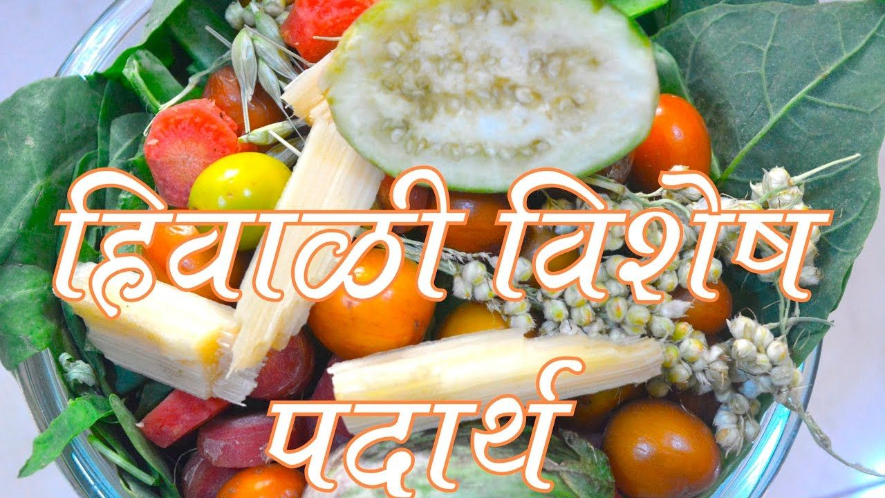 Winter special recipes authentic maharashtrian food recipe winter special recipes authentic maharashtrian food recipe forumfinder Images