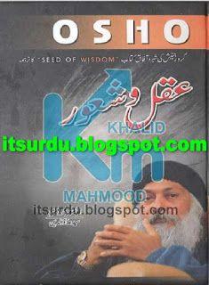 Bachon Ki Kahani Urdu Text Books In Pdf