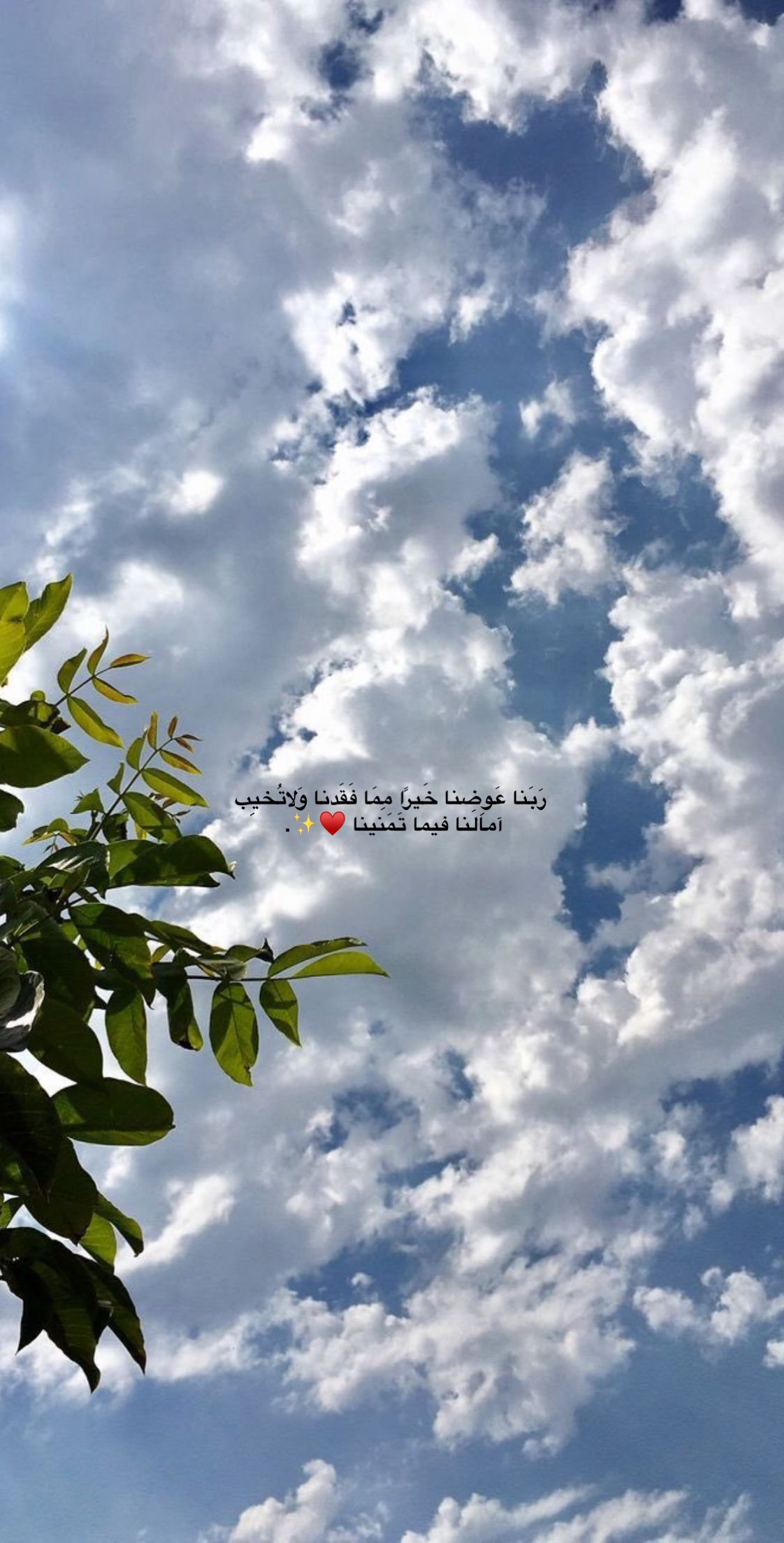 Pin By غصون ورد On إقـتب ـاس Quran Quotes Love Cover Photo Quotes Beautiful Arabic Words