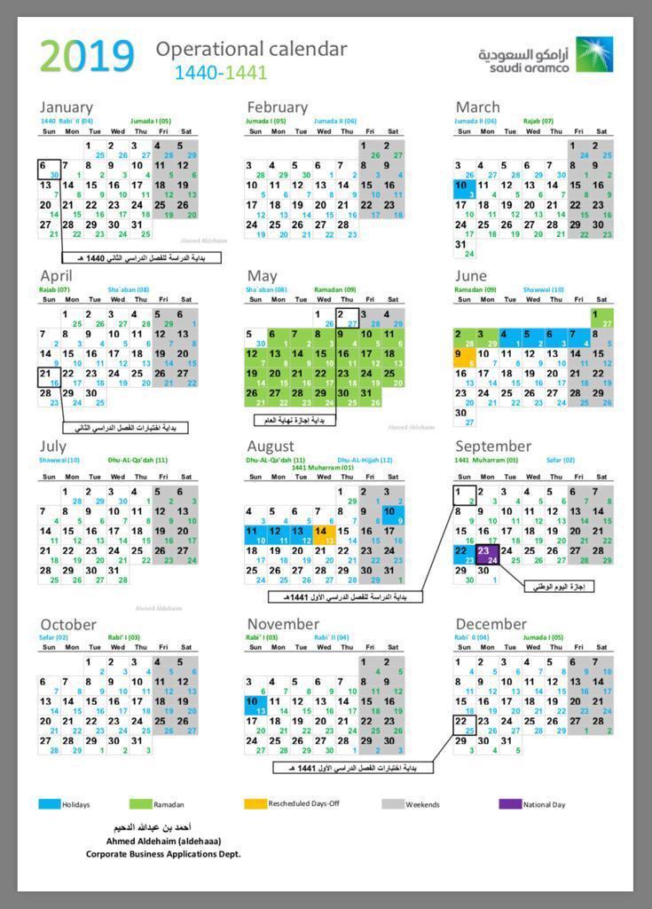 Aramco Calendar 2019 Pdf بحث Google Twitter Sign Up Twitter Calendar