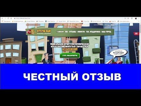 удачливый бомж игра с выводом денег регистрация официальный сайт