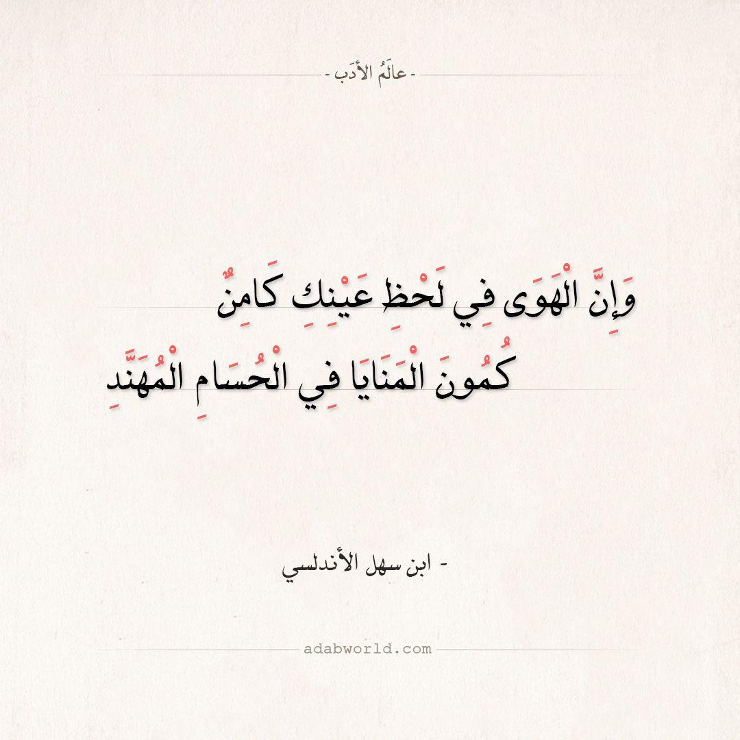 شعر ابن سهل الأندلسي وإن الهوى في لحظ عينك كامن عالم الأدب Arabic Quotes Arabic Poetry Quotes