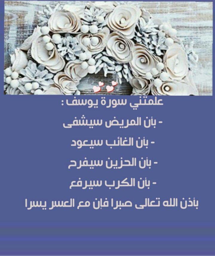 علمتني سورة يوسف Islam Facts Projects To Try Facts