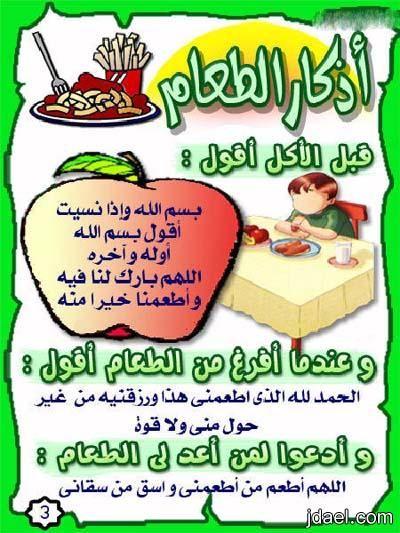 تعليم الاطفال الاذكار بطرق مشوقه بالصور Arabic Alphabet For Kids Muslim Kids Activities Islam For Kids